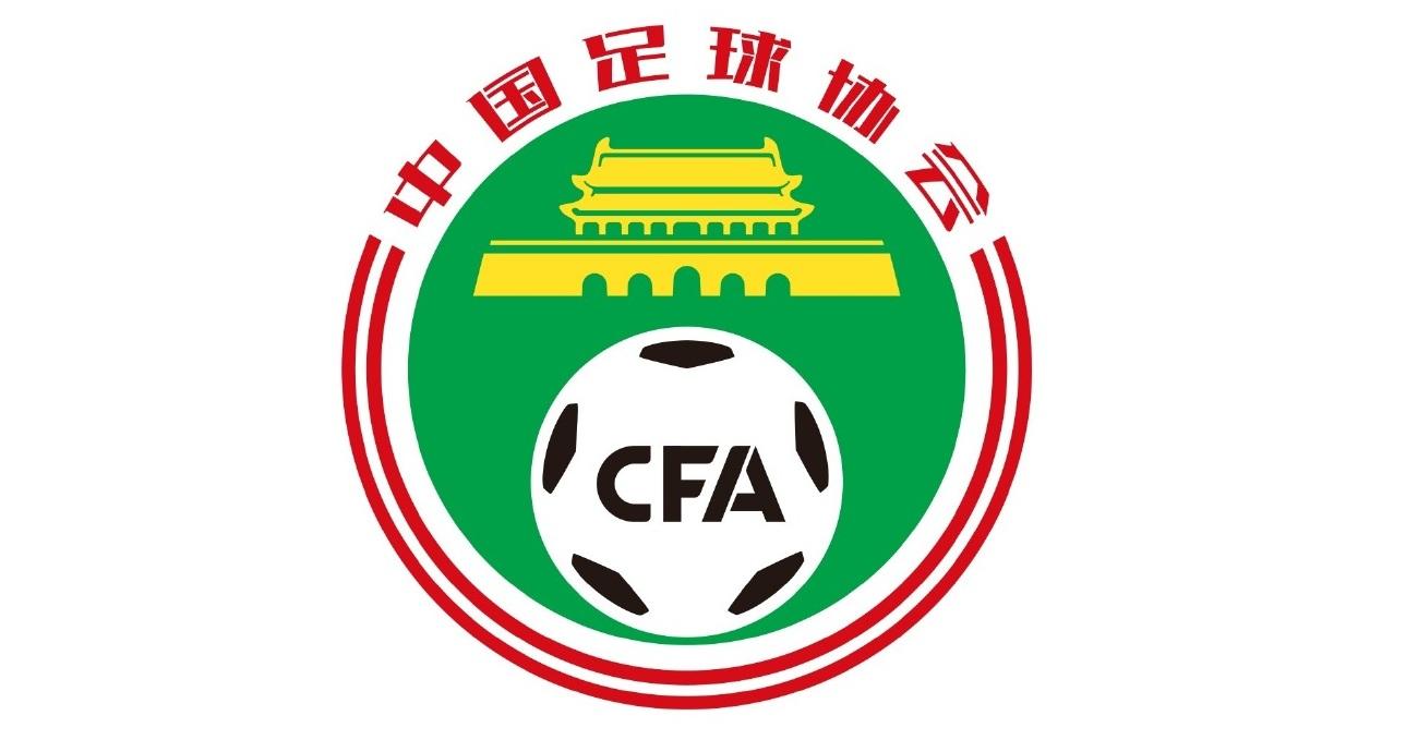 中国足协:一旦满足疫情防控要求,积极争取早日开展联赛