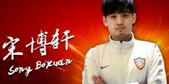 记者:宋博轩正在建业试训,将在热身赛中接受检验