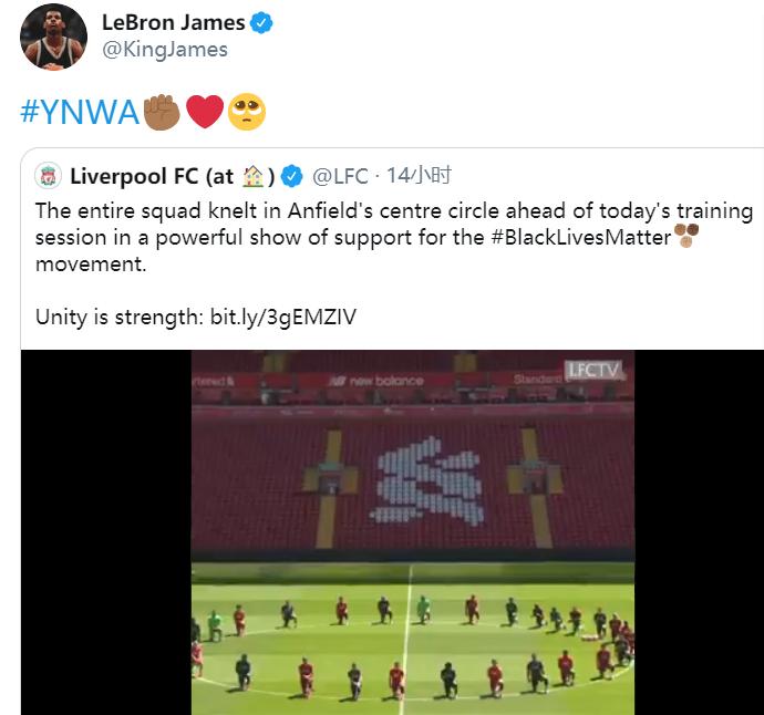 詹姆斯转发利物浦官方晒出的训练照片:你永远不会独行
