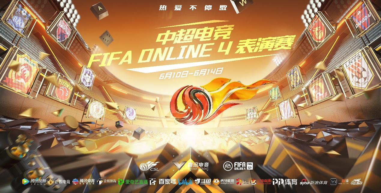 热爱不停歇!中超电竞FIFA Online4表演赛强势来袭