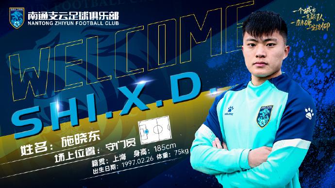 官方:上海上港U23守门员施晓东加盟中甲球队南通支云