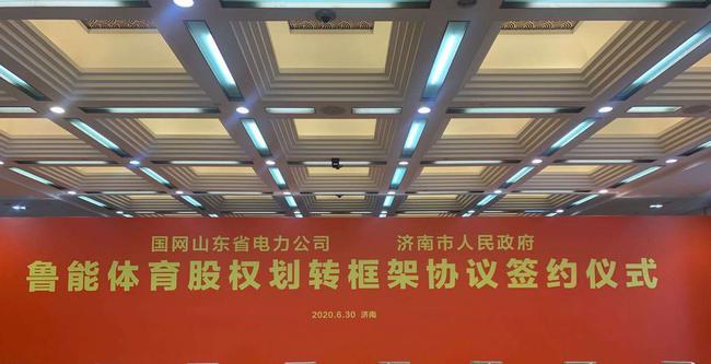 齐鲁网:鲁能体育股权划转框架协议正式签订