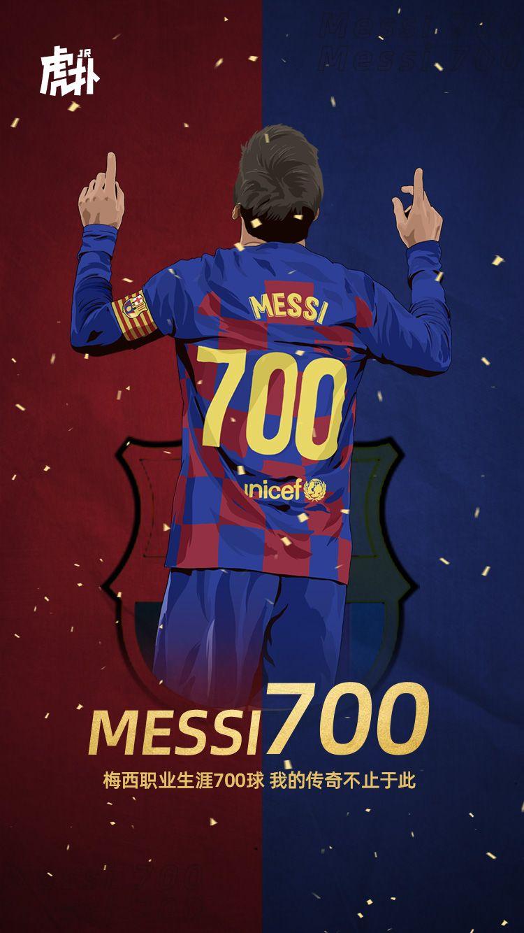 虎扑海报!终于等到你,梅西收获个人职业生涯700球