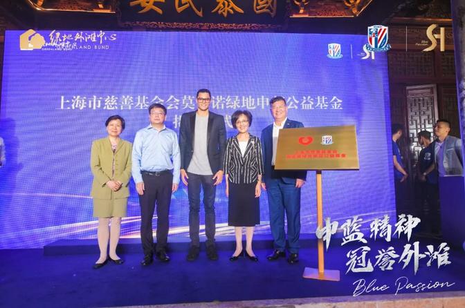 官方:上海市慈善基金会莫雷诺绿地申花公益基金正式成立