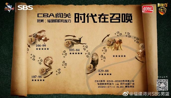 福建男篮发布对阵广州男篮海报:时代在召唤