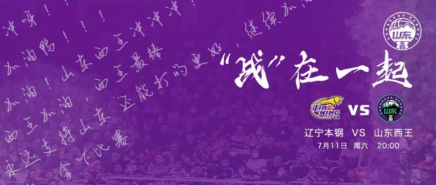 """您要的紫色已到货!山东男篮发布海报:""""战""""在一起"""