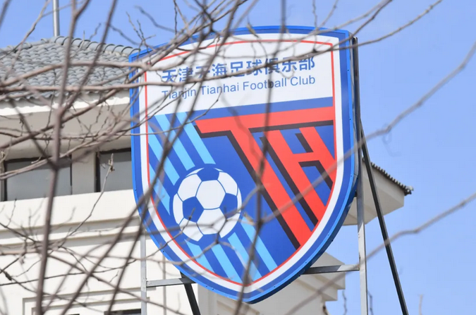 足球报:天津市足协没有设置障碍,天海已出具自由身证明