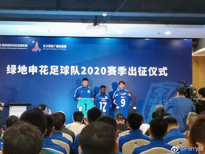 记者:申花新赛季出征仪式,宋博轩何龙海于汉超未露面
