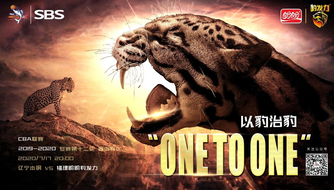 福建队发布对阵辽宁队赛前海报:以豹治豹