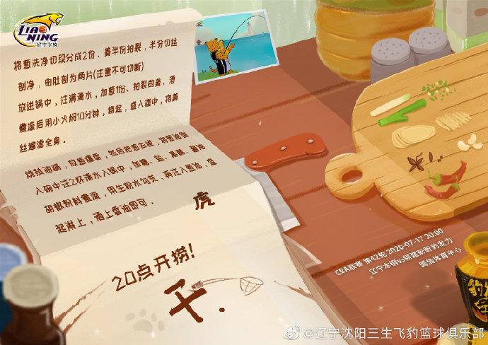 辽宁男篮发布对阵福建男篮预热海报