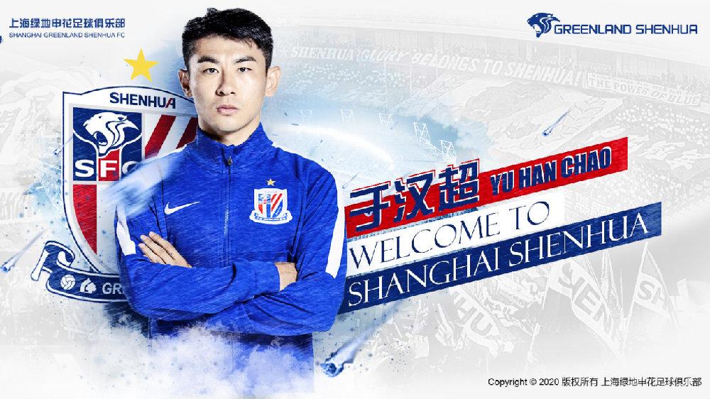 申花官方:于汉超正式加盟球队