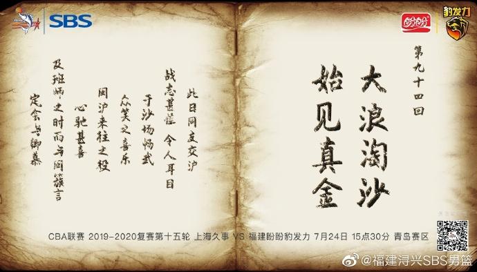 福建男篮发布对阵上海海报:大浪淘沙,始见真金