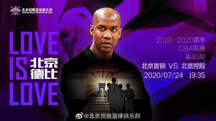 北控男篮发布对阵北京主题海报:北京德比