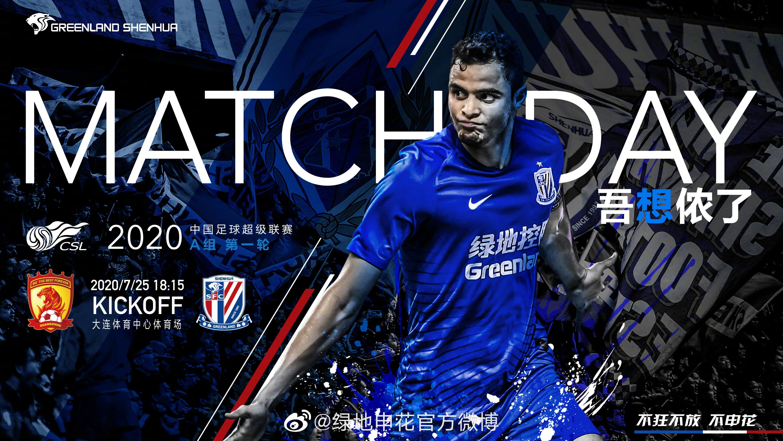 申花发布新赛季揭幕战对阵恒大海报:吾想侬了
