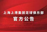 官方:张华晨、魏来等9名上港U23租借加盟中甲俱乐部