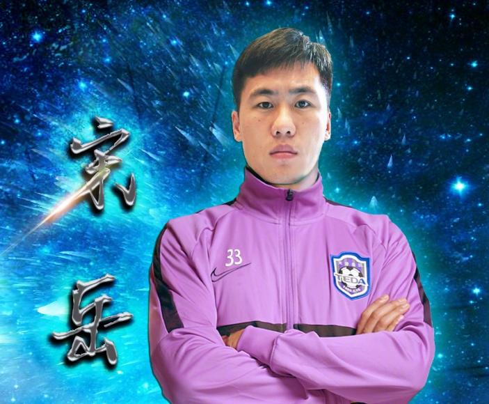 官方:原中甲南通支云队长宋岳加盟天津泰达