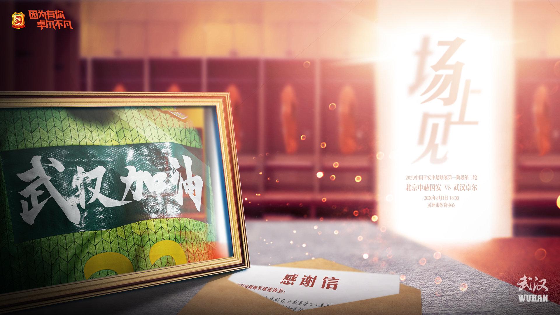 武汉卓尔发布对北京国安海报:场上见!