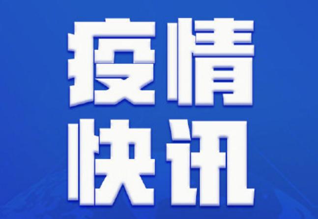 广州昨日新增境外输入病例:包括一名外籍足球运动员