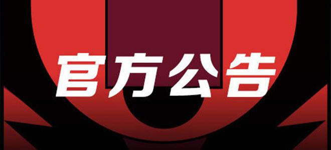 2020-21赛季CBA选秀大会名单:张宁领衔64名球员参选