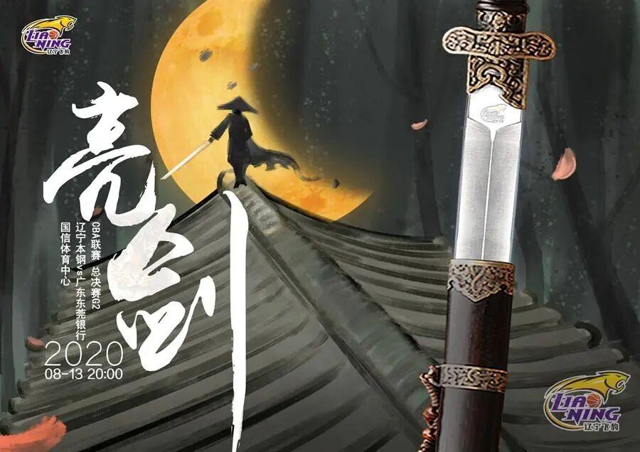 辽宁男篮发布对阵广东总决赛G2海报:亮剑