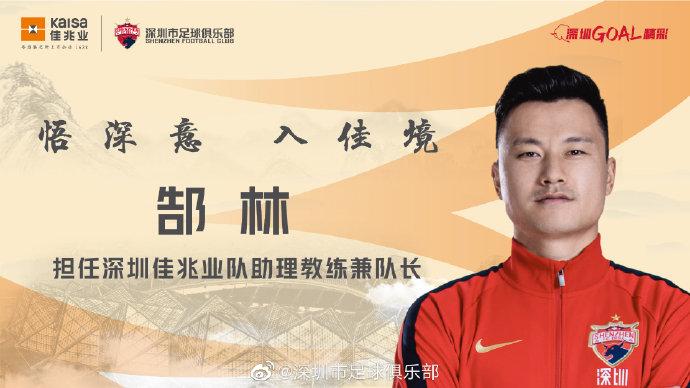 官方:郜林担任深圳佳兆业队助理教练兼队长