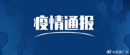 广州新增1例境外输入无症状感染者,为26岁外籍球员