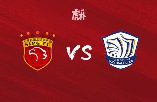 上港vs永昌首发:奥斯卡对决奥斯卡,胡尔克伤愈替补