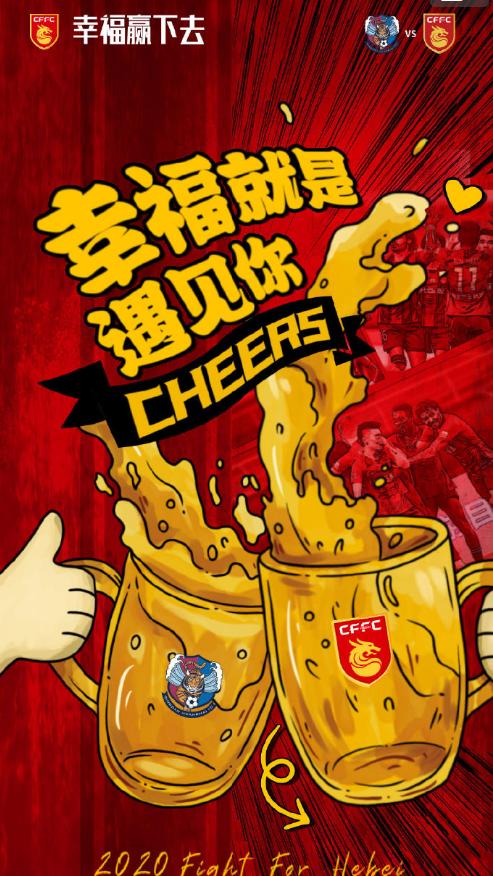 华夏幸福发布对阵青岛黄海赛前海报:幸福就是遇见你!