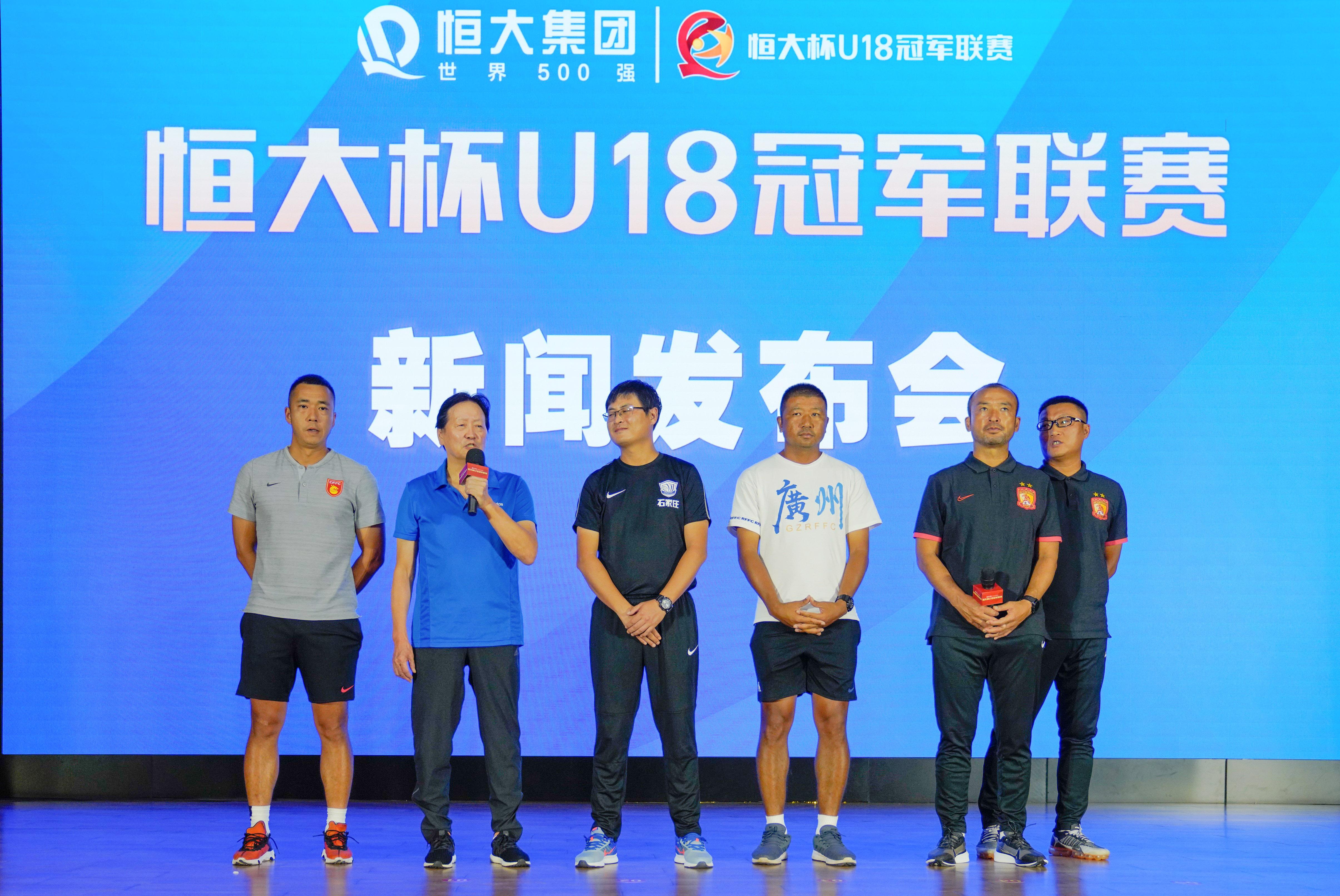恒大杯U18冠军联赛开幕,参赛队包括中超、中甲梯队