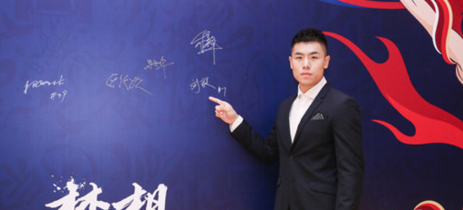 鲁媒:刘毅已与山东队完成签约,目前尚未参与合练
