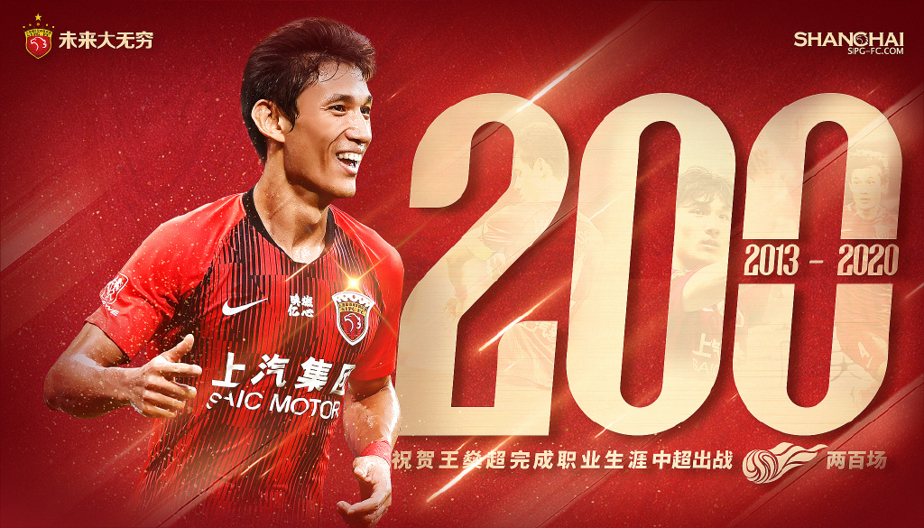 里程碑一役,王燊超代表上港中超出场达到200场 第1张