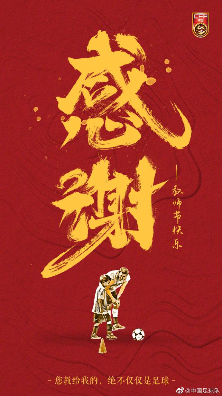 节日快乐!国足官博发布海报向教师及教练员致敬 第1张