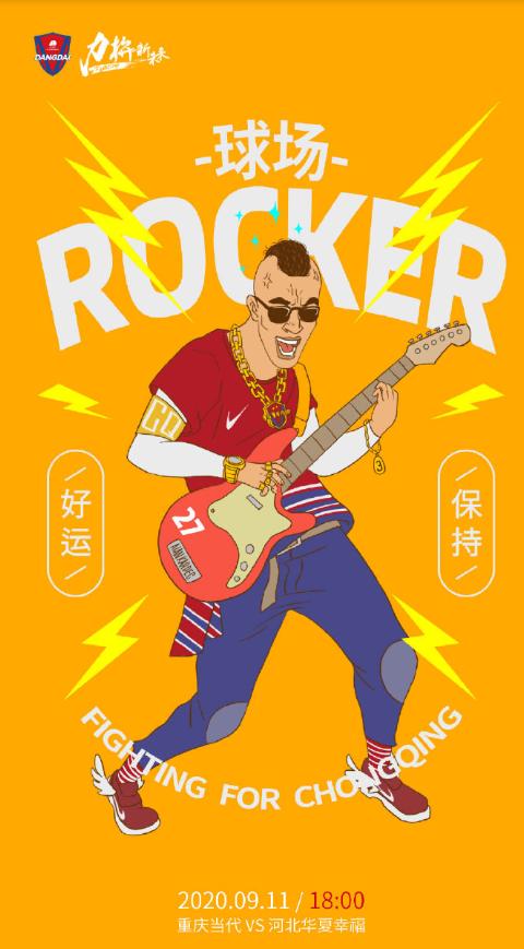 一起躁起来!重庆发布对华夏赛前海报:球场·摇滚
