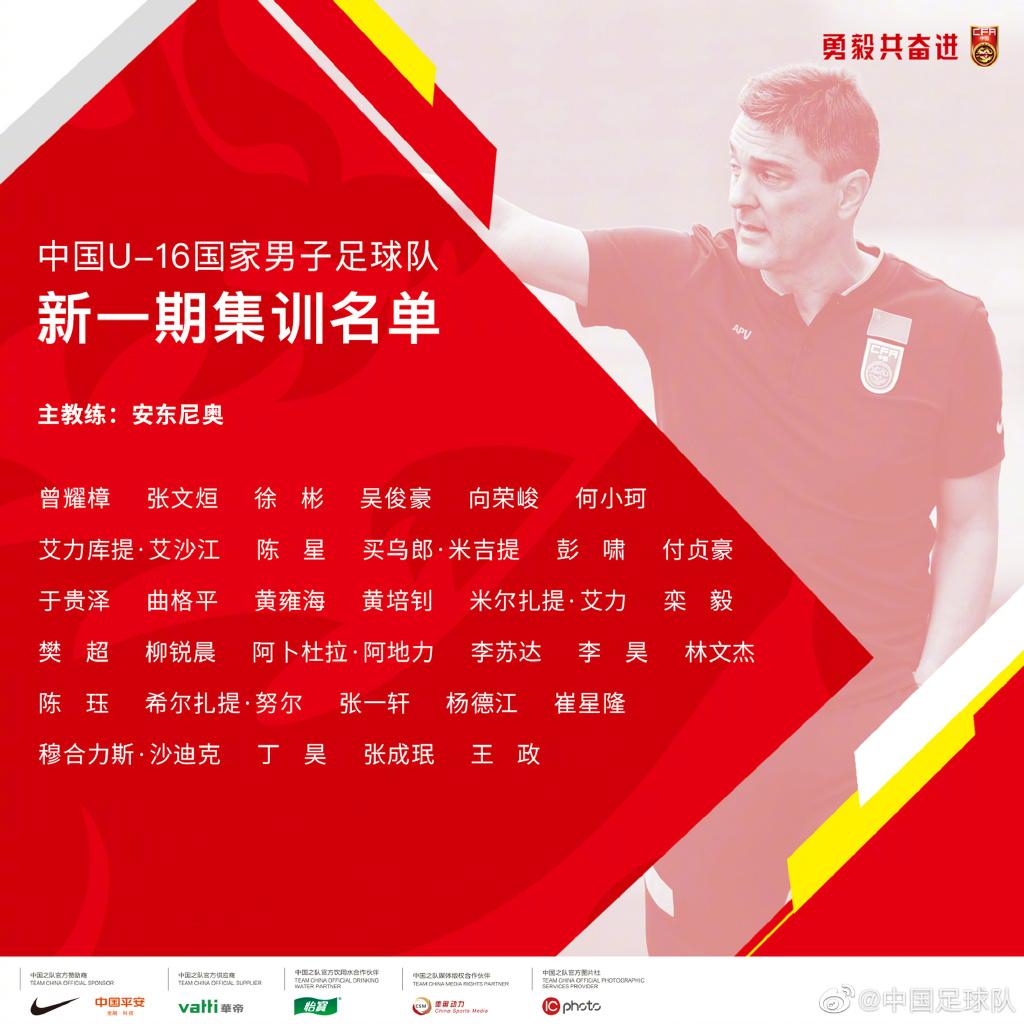 备战亚少赛,U16国少新一期大名单:何小珂、曾耀章领衔 第1张
