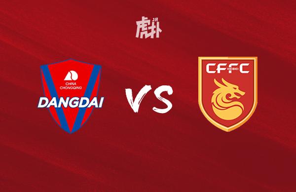 重庆vs华夏幸福首发:卡尔德克PK马尔康,潘喜明坐镇后防 第1张
