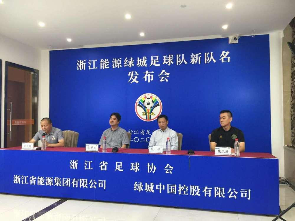 新华社评浙能入股绿城:或许绿城足球真的可以换个活法