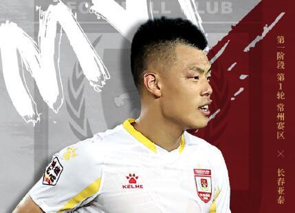 官方:冯卓毅、谭龙、敦比亚当选中甲首轮MVP 第1张