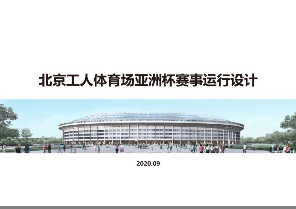 新华社:国内十座亚洲杯专业足球场建业改造全面提速 第1张