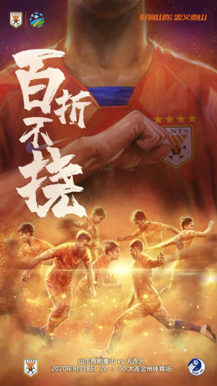 山东鲁能发布对阵大连人赛前海报:百折不挠 第1张