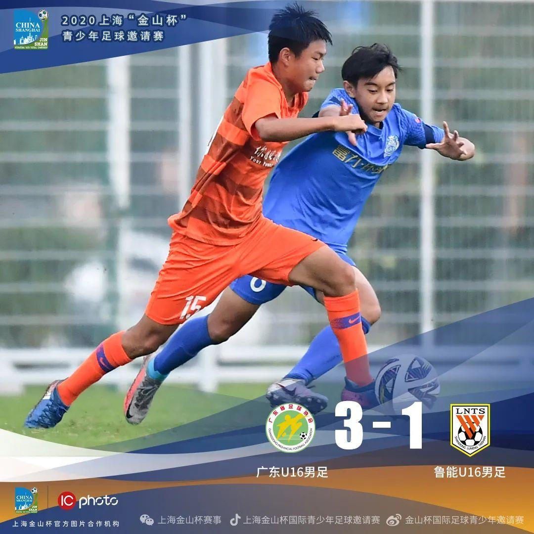 U16金山杯首轮:广东3-1鲁能,上海2-2战平湖北足协