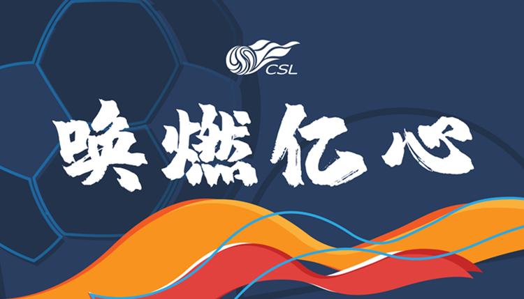 争冠组对决出炉:恒大vs华夏,苏宁vs重庆