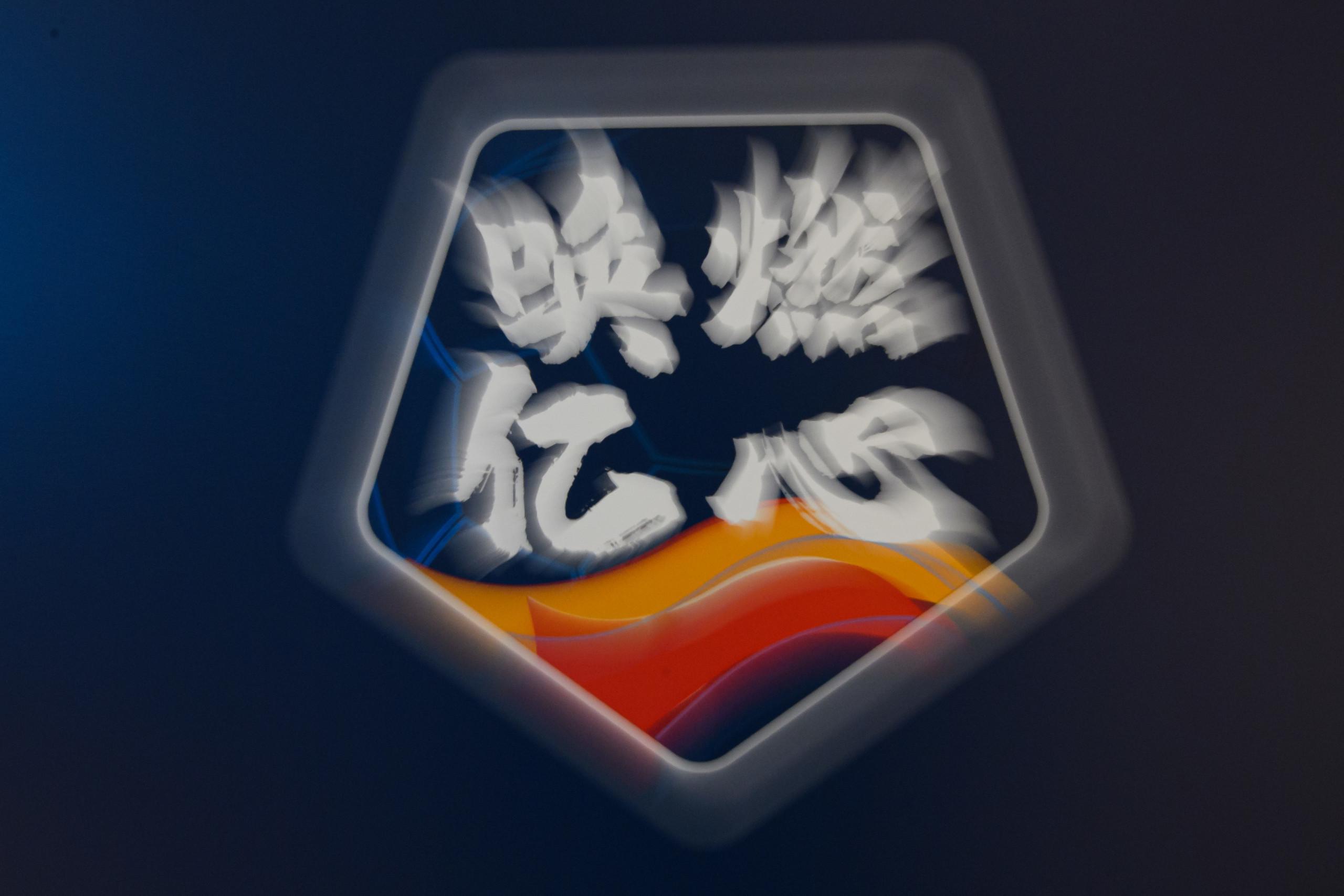 保级组对决:建业卓尔、大连永昌、富力黄海、深足泰达