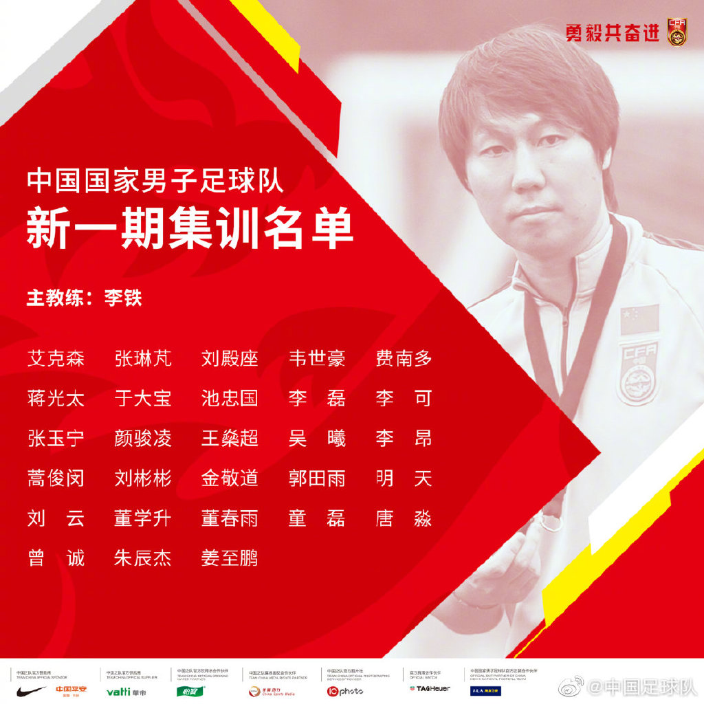 国足大名单:蒋光太、费南多入选,郭田雨、韦世豪在列