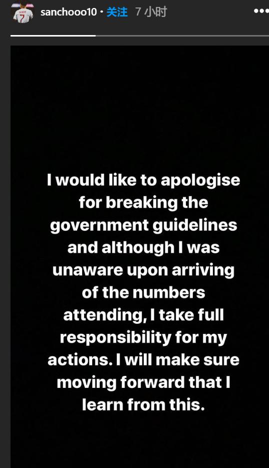 桑乔Ins发文:我为违反隔离规定而道歉,一定会吸取教训