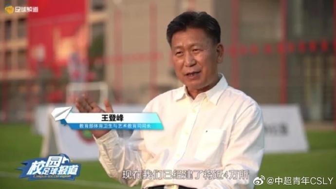 教育部司长:最迟2022年实现建5万所足球特色学校目标