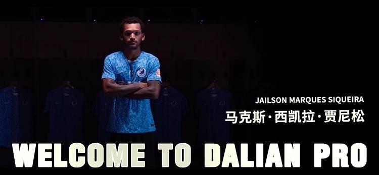 官方:大连人宣布外援贾尼松正式加盟球队