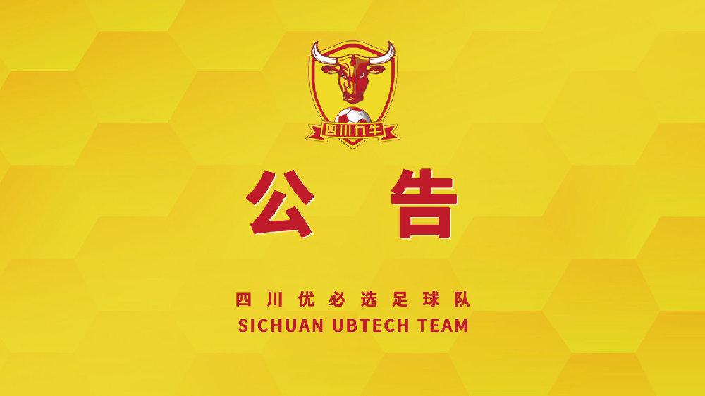 官方:李毅因不当言论被停职一周并上课,汪嵩任助理教练