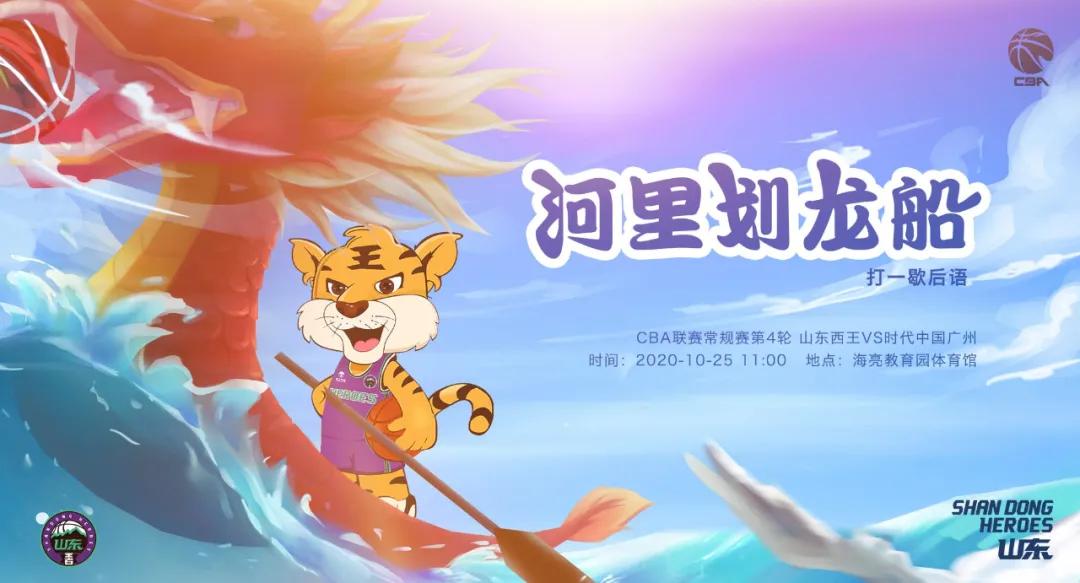 """山东男篮发布对阵广州海报""""河里划龙船"""""""