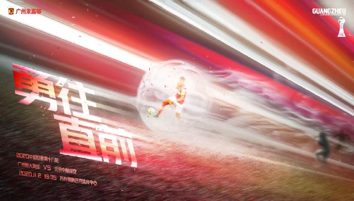 恒大对阵国安第二回合海报:勇往直前