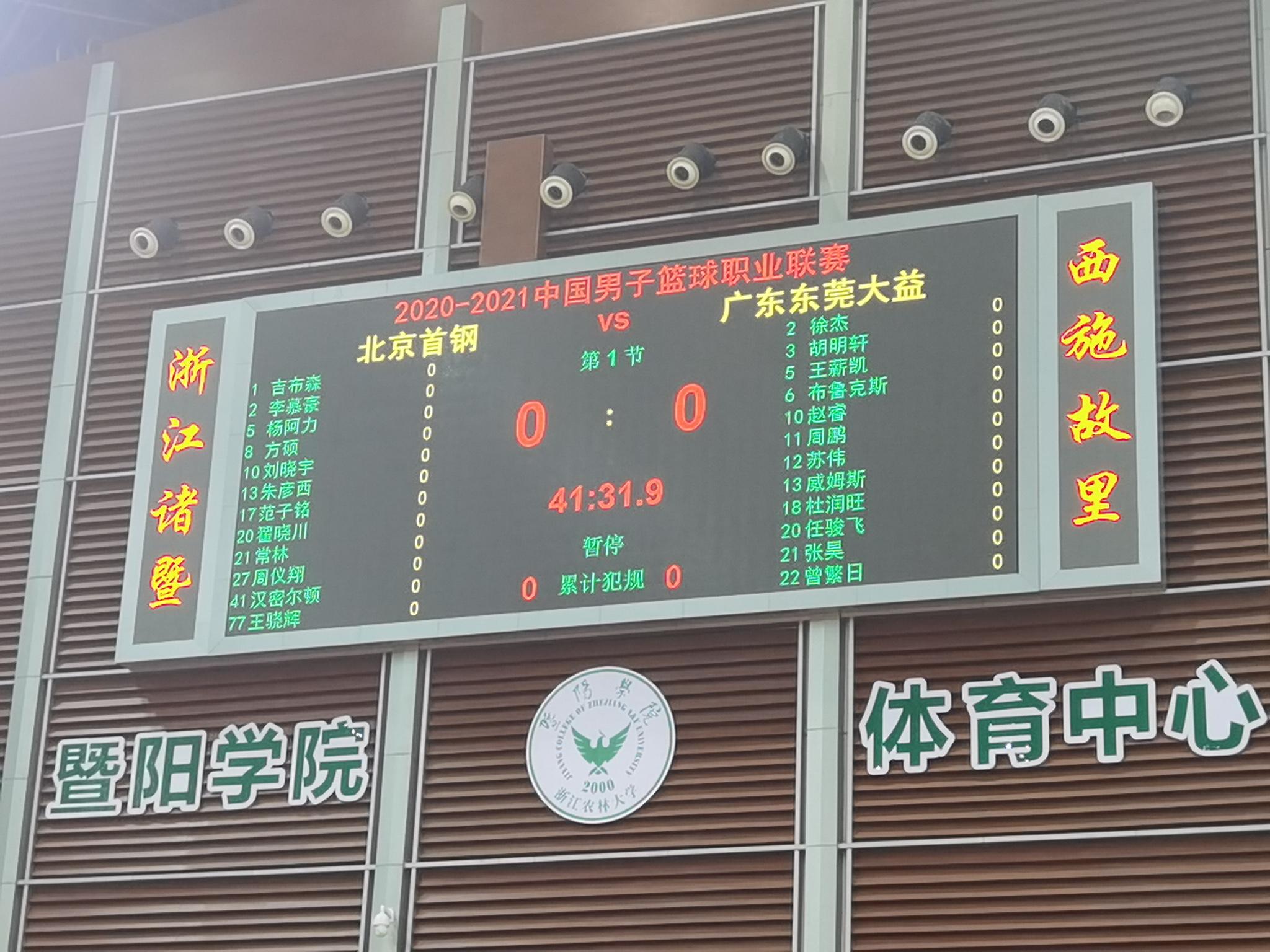 京粤大战大名单:两队均以双外援出战,主火狐体育官网力球员悉数在列